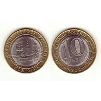 10 рублей 2020 Козельск