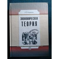 Л.П. Кураков  Экономическая теория // Серия: Библиотека экономиста