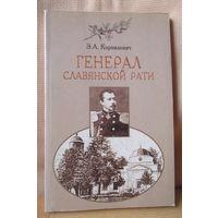 Генерал славянской рати, Э.А. Корнилович