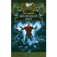 Железный мир.Олег Лукьянов