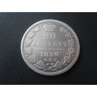 20 коп 1950 года