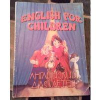 Английский язык для детей.