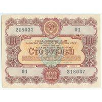 СССР, Облигация 100 рублей 1956 год.