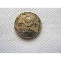 1 рубль 1970 г. СССР