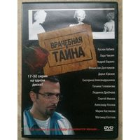DVD ВРАЧЕБНАЯ ТАЙНА (ЛИЦЕНЗИЯ) 2 ДИСКА