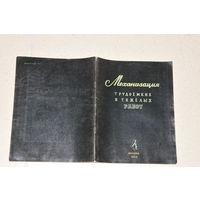 Ещё  один  экземпляр   1954 ГОДА научно-технического журнала сразу  4-х Министерств промышленности  СССР! У  нас  точно  ни  у кого НЕТ !