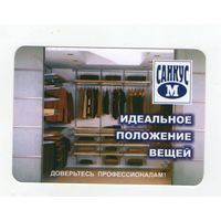 2006 санкус м (100