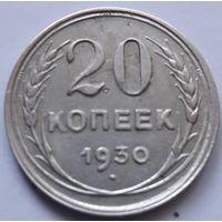 20 копеек 1930 года.