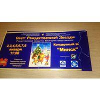 Билет на рождественский концерт