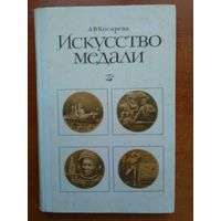 А. В. Косарева. Искусство медали. Книга для учителя.