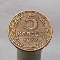 5 коп 1937 КРАСИВАЯ МОНЕТА