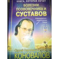 Сергей Сергеевич КОНОВАЛОВ  Болезни  ПОЗВОНОЧНИКА И СУСТАВОВ