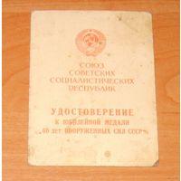 """Удостоверение к медали """"60 лет вооружённых сил СССР"""""""
