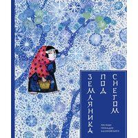 Земляника под снегом. Сказки японских островов. Художник Геннадий Калиновский