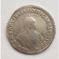 С 1 Рубля Без МЦ Монета 25 копеек 1747 год ММД Елизавета