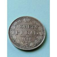 Рубль 1841 г.