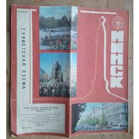 Минск. Туристская схема. 1974 г