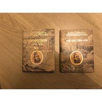 Классическое конфуцианство. В 2 томах. Серия Мировое наследие