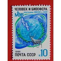 СССР 1986г. Человек и биосфера.