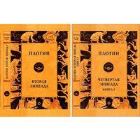 Плотин -  Эннеада  -2, -3, -4-1, -4-2, -5, 6-1  (6 книг) -продаются вразнобой по 1 книге