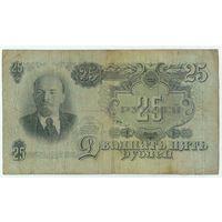 СССР, 25 рублей 1947 год