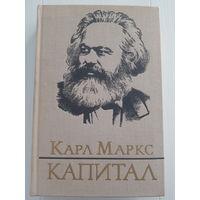 Карл Маркс. КАПИТАЛ. Том 3 часть 2. Издательство Политической литературы 1975 год.