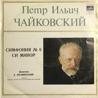 П. И. ЧАЙКОВСКИЙ, СИМФОНИЯ #6 СИ МИНОР, LP 1977