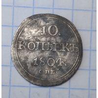 10 копеек 1804
