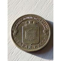 Россия 10 рублей 2016г. Старая Русса