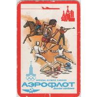 1980 Аэрофлот. Олимпиада. Пятиборье. Москва