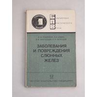 Заболевания и повреждения слюнных желез. И.Ф. Ромачева, Л.А. Юдин. М: Медицина,1987, 240 с.