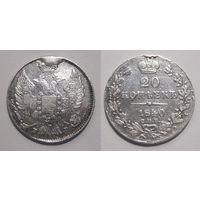 20 копеек 1840 (реставрация)