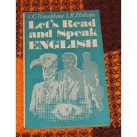 Давайте читать и разговаривать по-английски