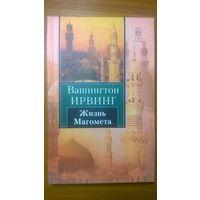 Жизнь Магомета Вашингтон Ирвинг, 2010 Серия Книга на все времена