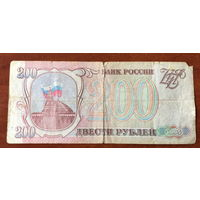 Россия 200 рублей 1993 года
