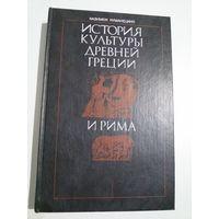 История культуры древней Греции и Рима. Куманецкий К.