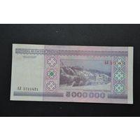 Лот 1/19  5000000 АЛ  Пять миллионов рублей 1999 VF