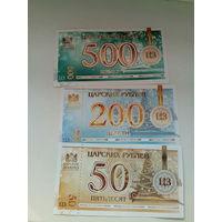 Набор денежных суррогатов (три купюры)