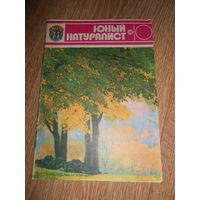 Журнал Юный натуралист 1980 #10