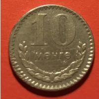 Монголия 10 мунгу 1977
