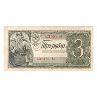 Три рубля 1938 г.