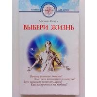 """Михаил Петух-""""Выбери жизнь"""""""