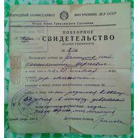 1935г. Для гражданина без фамилии- Повторное свидетельство о рождении