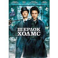 Фильмы: Шерлок Холмс (Лицензия, DVD)