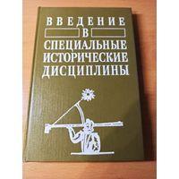 """Книга """"Введение в специальные исторические дисциплины"""""""