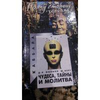 Чудеса, тайны и молитва. Введение в каббалу. 2 тома