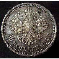 50 копеек 1912 ЭБ (2), снижение цены