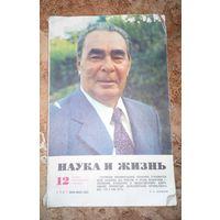 """Журнал """"Наука и жизнь"""", 1981г."""