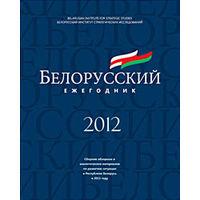 Белорусский ежегодник 2012
