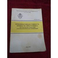 А.Н. Пастушеня. Криминогенная сущность личности: методология познания и психологическая концепция. Монография. 1998 г.